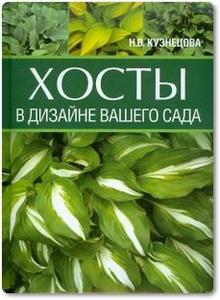 Хосты в дизайне вашего сада - Кузнецова Н. В.