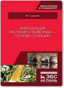 Интродукция растений и животных - основа селекции - Долгов В. С.