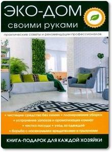 Эко-дом своими руками - Денисова В. Н.