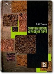Экологические функции почв - Уваров Г. И.