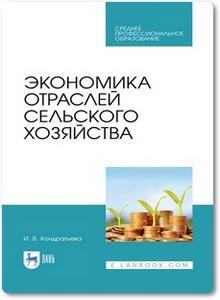 Экономика отраслей сельского хозяйства - Кондратьева И. В.