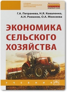 Экономика сельского хозяйства - Петранева Г. А. и др.