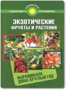 Экзотические фрукты и растения - Калюжный С. И.