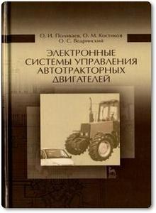 Электронные системы управления автотракторных двигателей - Поливаев О. И.