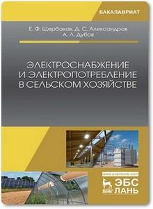 Электроснабжение и электропотребление в сельском хозяйстве - Щербаков Е. Ф. и др.