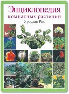 Энциклопедия комнатных растений - Рак Я.