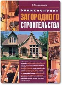 Энциклопедия загородного строительства - Синельников В. С.