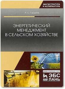 Энергетический менеджмент в сельском хозяйстве - Гордеев А. С.