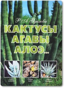Кактусы, агавы, алоэ - Удалова Р. А.