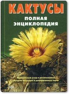 Кактусы: Полная энциклопедия - Вожняк Е.