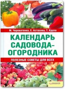 Календарь садовода-огородника - Череватенко М. и др.