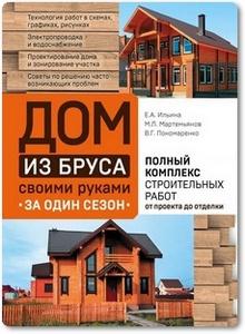 Дом из бруса своими руками за один сезон - Ильина Е. А. и др.