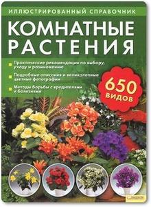 Комнатные растения - Тролль А.