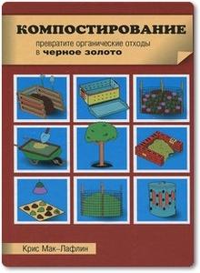 Компостирование - Крис Мак-Лафлин