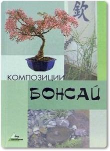 Композиции бонсай - Логачева Л.