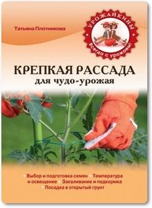 Крепкая рассада для чудо-урожая - Плотникова Т. Ф.