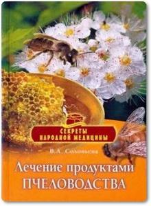 Лечение продуктами пчеловодства - Соловьева В. А.