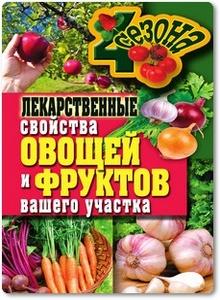 Лекарственные свойства овощей и фруктов - Зайцева И. А.