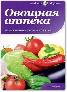 Лекарственные свойства овощей - Видре Д. и др.