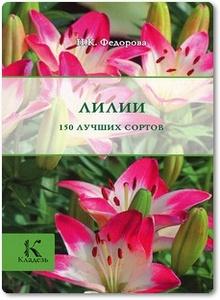 Лилии. 150 лучших сортов - Федорова Н. К.