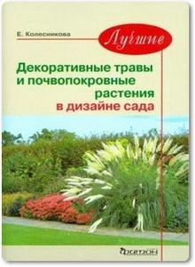 Лучшие декоративные травы и почвопокровные растения в дизайне сада - Колесникова Е. Г.