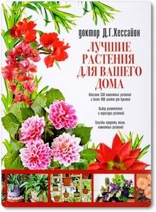 Лучшие растения для вашего дома - Хессайон Д.