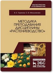 Методика преподавания дисциплины «Растениеводство» - Ториков В. Е.