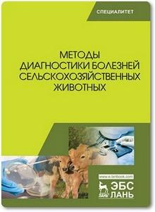 Методы диагностики болезней сельскохозяйственных животных - Курдеко А. П. и др.