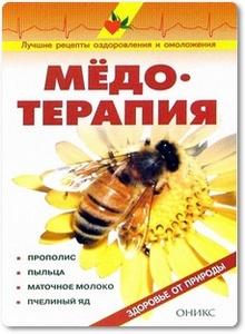 Мёдотерапия - Рыженко В. И.