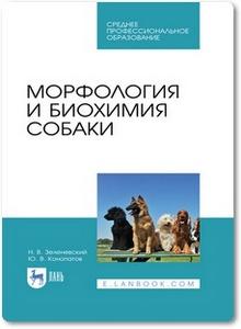 Морфология и биохимия собаки - Зеленевский Н. В. и др.