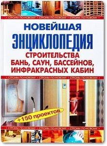 Новейшая энциклопедия строительства бань, саун, бассейнов, инфракрасных кабин - Рыженко В. И. и др.