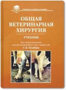 Общая ветеринарная хирургия - Позябин С. В. и др.