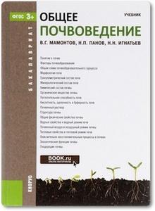 Общее почвоведение - Мамонтов В. Г. и др.