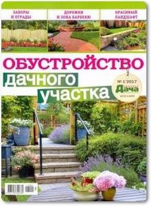 Обустройство дачного участка - Журнал Любимая дача
