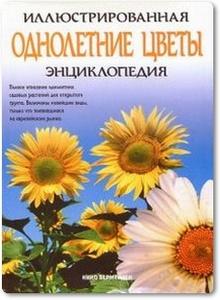 Однолетние цветы - Вермейлен Н.
