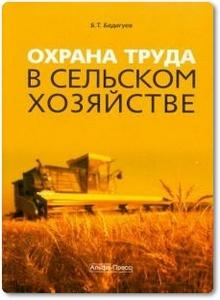 Охрана труда в сельском хозяйстве - Бадагуев Б. Т.