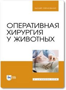 Оперативная хирургия у животных - Нечаев А. Ю. и др.