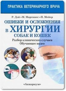 Ошибки и осложнения в хирургии собак и кошек - Дэй Р. и др.