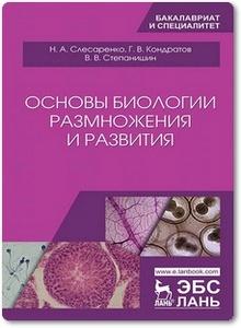 Основы биологии размножения и развития - Слесаренко Н. А. и др.