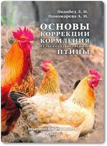 Основы коррекции кормления сельскохозяйственной птицы - Подобед Л. И. и др.