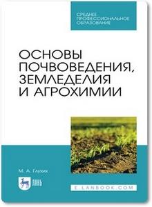 Основы почвоведения, земледелия и агрохимии - Глухих М. А.