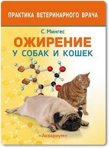Ожирение у собак и кошек - Мингес С.