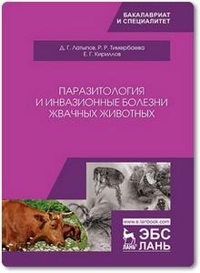 Паразитология и инвазионные болезни жвачных животных - Латыпов Д. Г. и др.