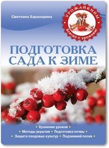 Подготовка сада к зиме - Харахорина С. Ю.