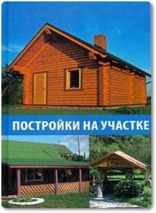 Постройки на участке - Алебастрова А. А.