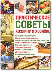 Практические советы хозяину и хозяйке - Подольский Ю. Ф.