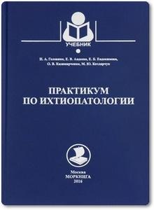 Практикум по ихтиопатологии - Головина Н. А. и др.