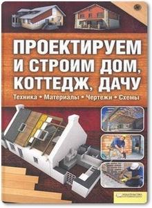 Проектируем и строим дом, коттедж, дачу - Скляр С. С.