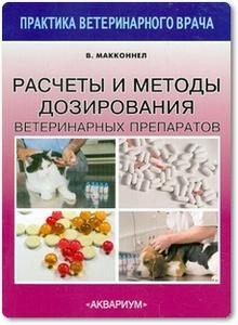 Расчеты и методы дозирования ветеринарных препаратов - Макконнел В.