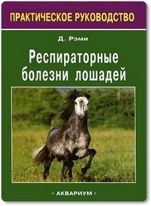Респираторные болезни лошадей - Рэми Д.